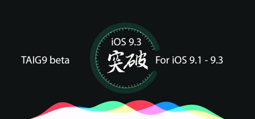 Cuidado con falso jailbreak para iOS 9.3